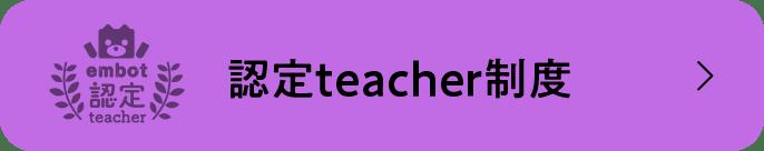 認定teacher制度