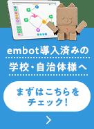 embot導入済みの 学校・自治体様へ まずはこちらを チェック!
