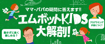 エムボットKIDS大解剖!