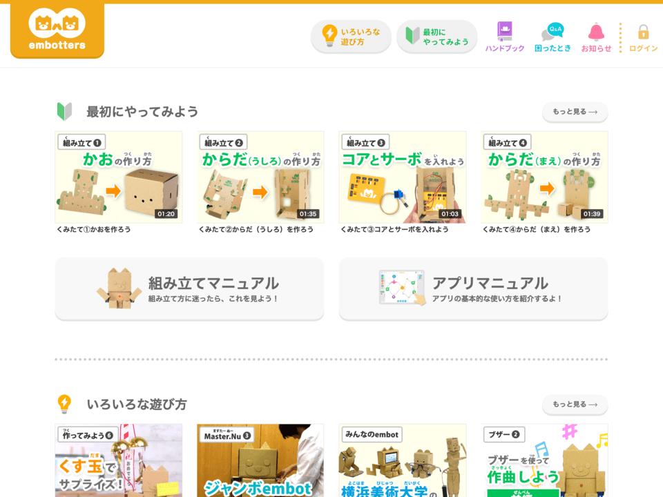 ユーザー向けサイト「embotters」のウェブサイトのキャプチャ画像